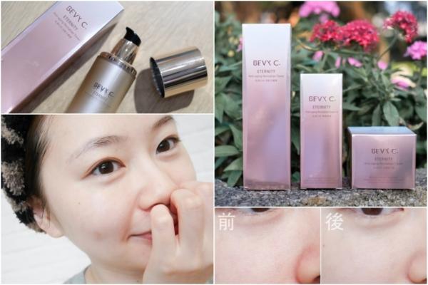 【保養】超有感的BEVY C.恆漾幻妍系列,留住美顏,一起抗老緊緻吧!!