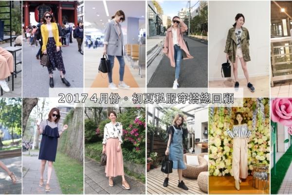 【Daily Outfit Recap】4月2017,初夏私服穿搭總回顧