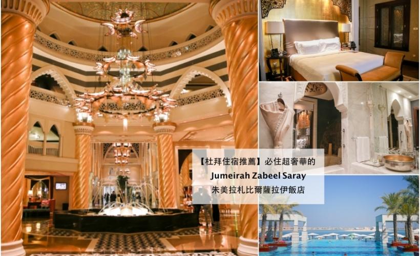 【杜拜住宿推薦】必住超奢華的Jumeirah Zabeel Saray朱美拉札比爾薩拉伊飯店,鄂圖曼帝國風好霸氣!