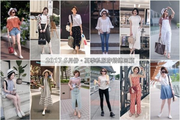 【Daily Outfit Recap】5月2017,夏季私服穿搭總回顧
