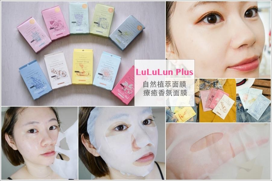 【面膜】日本超夯LuLuLun Plus面膜,療癒美肌能量,身心靈一起放鬆!