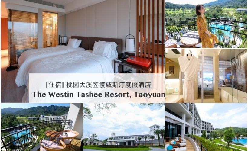 【桃園住宿】桃園大溪笠復威斯汀度假酒店(房間篇),根本像在國外度假的啊!