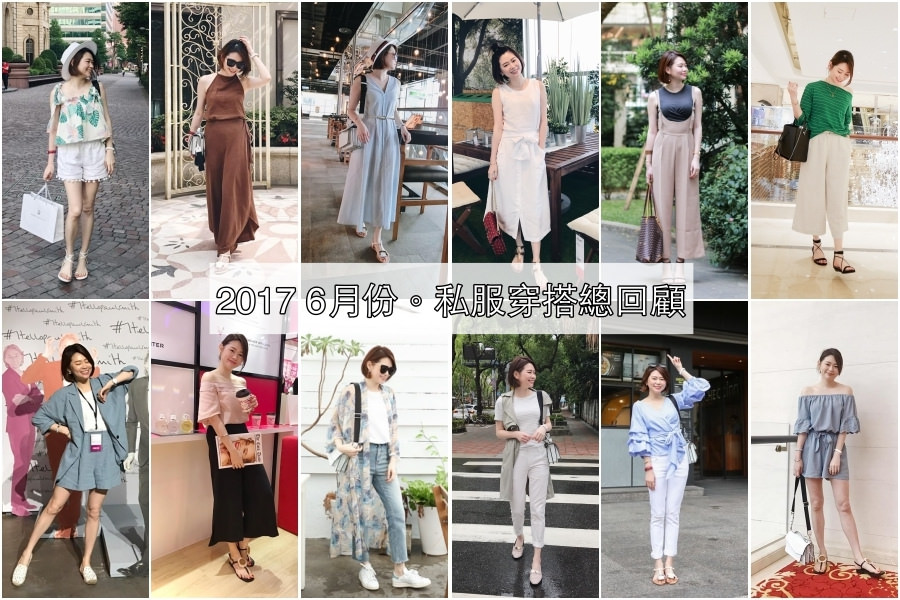 【Daily Outfit Recap】6月2017,夏日風情