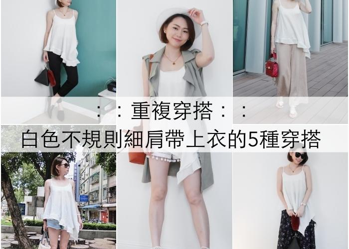 【重複搭配】夏天必備,白色細肩帶不規則上衣的5種穿搭