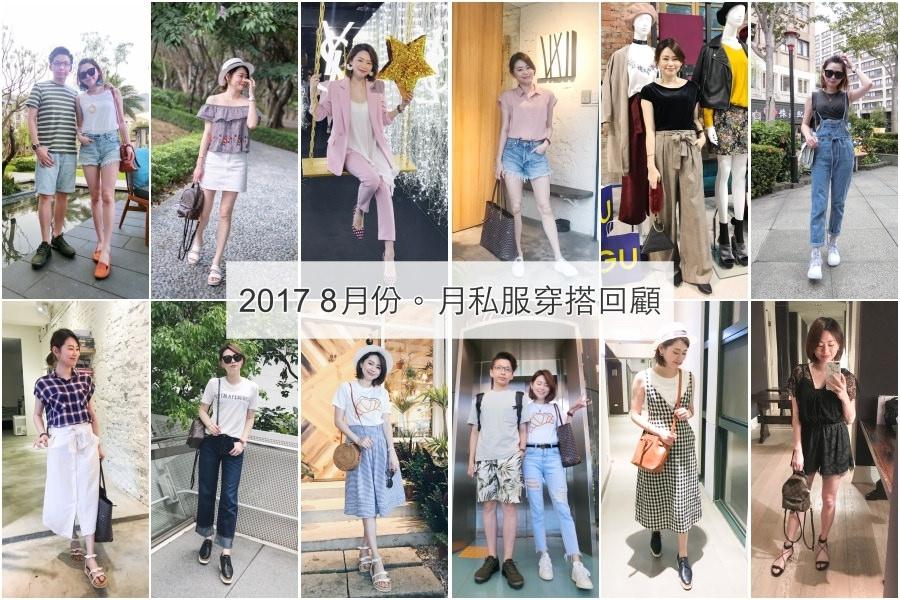 【私服穿搭回顧】8月2017,更喜歡在休閒穿搭中融入Lady優雅感!