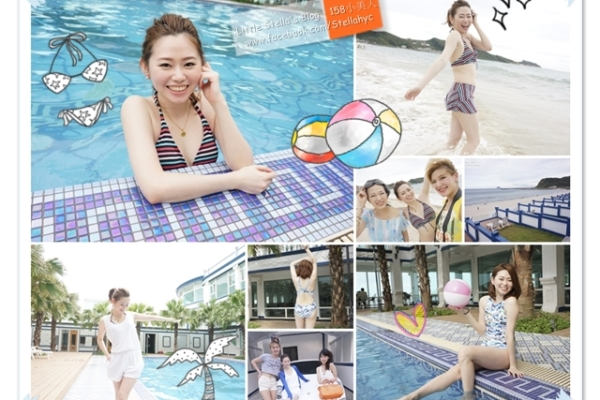 【輕旅行】穿上arena泳衣,跟姐妹一起去白宮行館度過悠閒午後