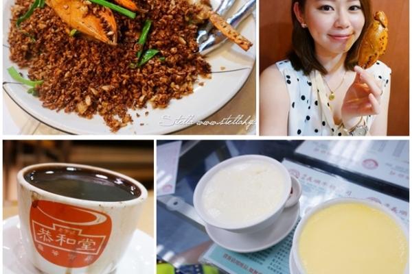 【香港】吃在銅鑼灣。喜記避風塘炒辣蟹、恭和堂龜苓膏、義順燉奶
