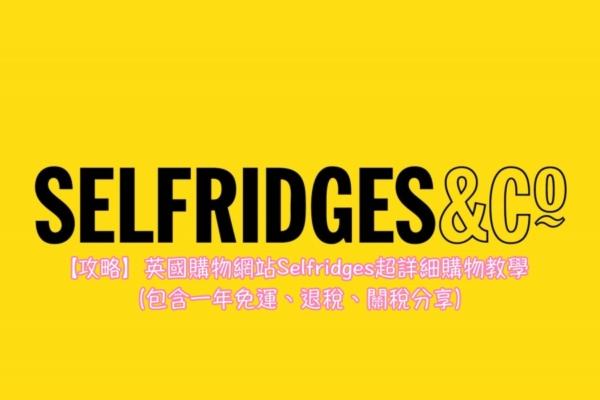 【2021最新攻略/折扣】英國購物網站 Selfridges 超詳細購物教學(包年免運、運費、退稅、關稅分享)