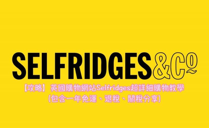 【攻略】英國購物網站Selfridges超詳細購物教學(包含一年免運、退稅、關稅分享)