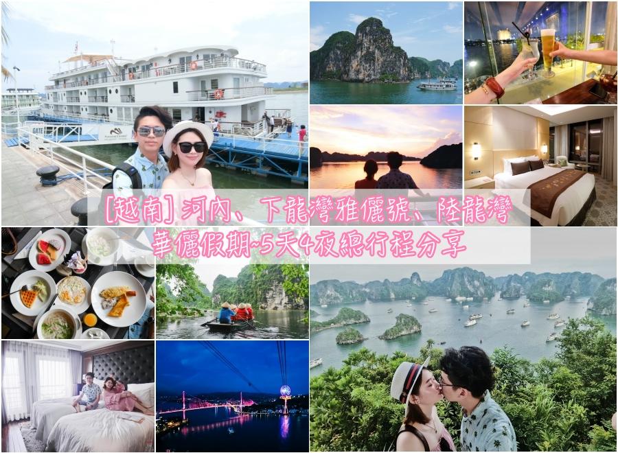 【越南】河內、下龍灣雅儷號遊輪、陸龍灣,華儷假期5天4夜總行程分享