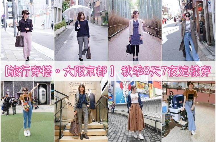 【日本】大阪京都秋天旅遊怎麼穿?十月初8天7夜旅行穿搭紀錄