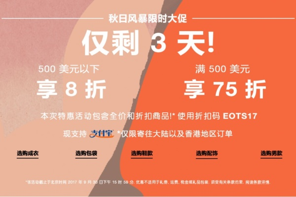 【Shopbop折扣】2017秋季大促,最新購買清單&升火慾望清單分享