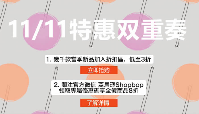 【2017特惠折扣】Shopbop雙11優惠折扣資訊來,快搶8折券