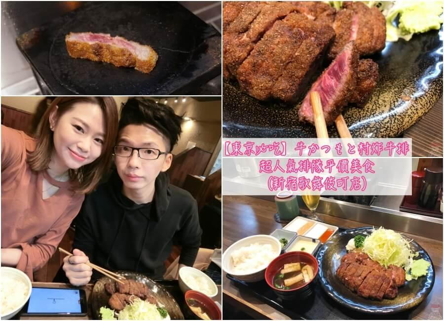 【東京美食】牛かつもと村炸牛排,超人氣排隊平價美食(新宿歌舞伎町店)