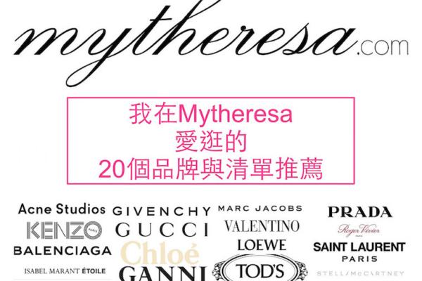 【最新折扣碼優惠】德國精品電商Mytheresa愛逛的20個品牌與清單推薦