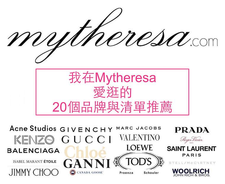 【2017折扣碼優惠】德國精品電商Mytheresa愛逛的20個品牌與清單推薦