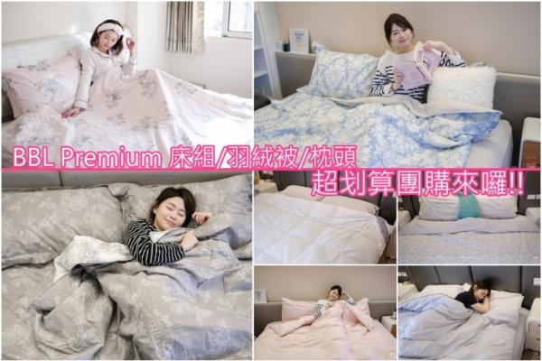 【床組】專櫃BBL Premium床組、羽絨被、羽絨枕當季新品下殺2折起,CP值爆表!(已結團)
