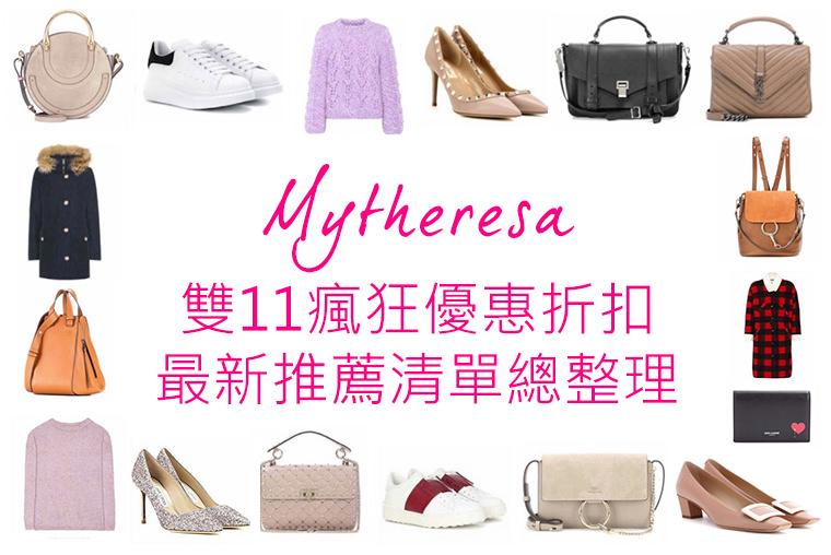【2018雙11 Mytheresa優惠折扣超瘋狂】亞太區最棒的折扣就是這波啦,最新推薦清單分享(不斷更新)