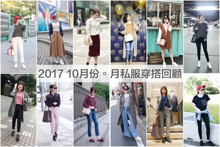 【私服穿搭回顧】10月2017,是深秋啊!