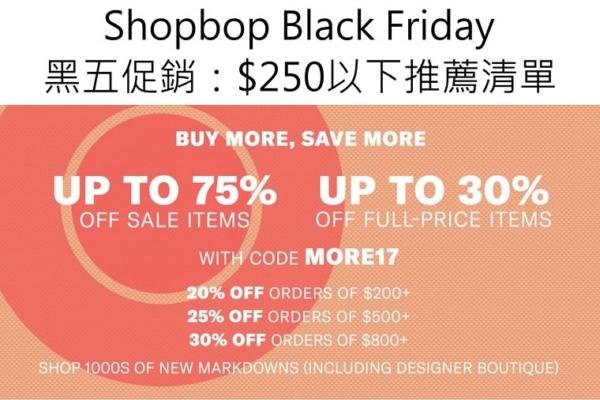 【網購】shopbop黑五感恩節大折扣,250美以下的好貨清單推薦