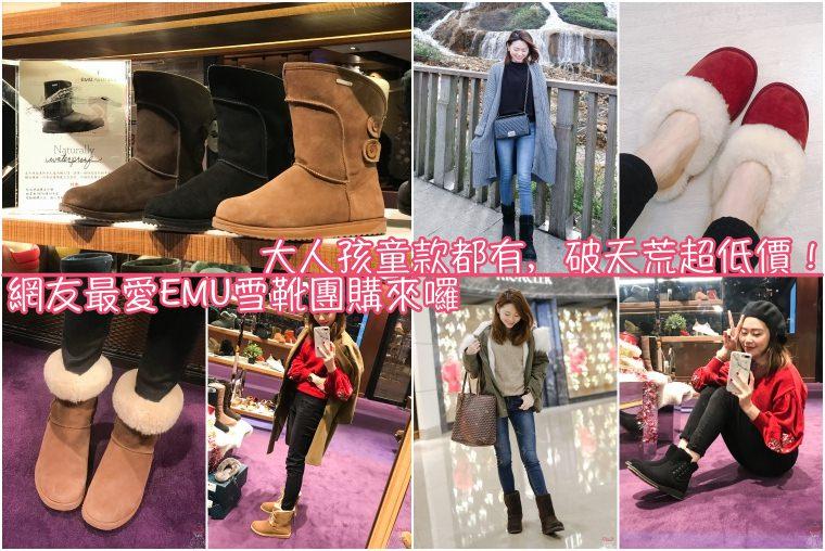 【結團】澳洲頂級 EMU Australia 雪靴,防水不怕濕,超暖超舒適,大推薦!