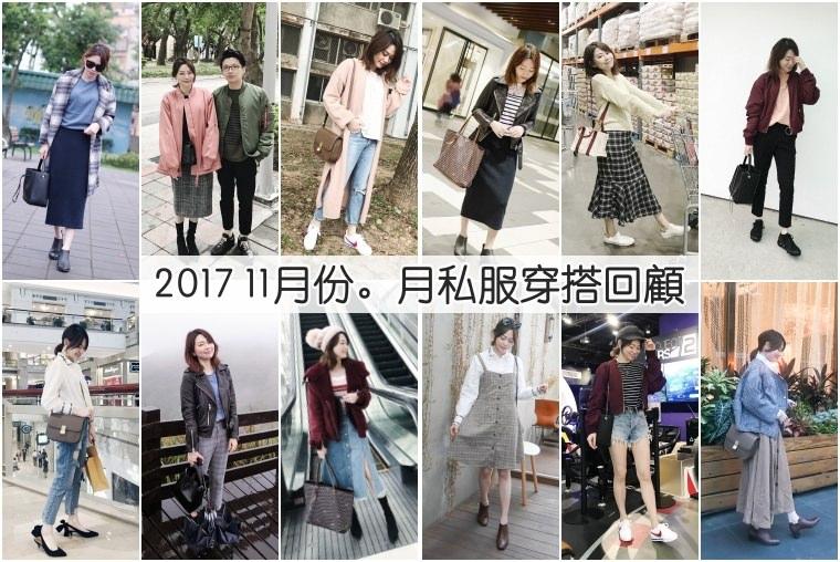 【私服穿搭回顧】11月2017,冬季來囉,可以穿大衣毛衣了~