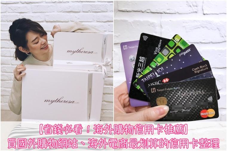 【2017-2018信用卡推薦】國外購物網站、海外旅遊就刷這幾張,最划算的信用卡整理懶人包
