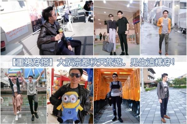 【日本旅行男子穿搭】大阪京都秋天旅遊男生這樣穿!馬修的十月初8天7夜旅行穿搭紀錄
