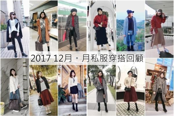 【私服穿搭回顧】12月2017年最後一個月也要美美的