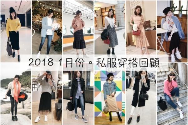 【私服穿搭回顧】1月2018,新的一年新的開始!