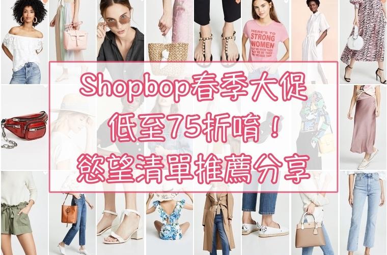 【2019最新折扣】Shopbop春季大促低至75折,必買慾望購物清單推薦分享!