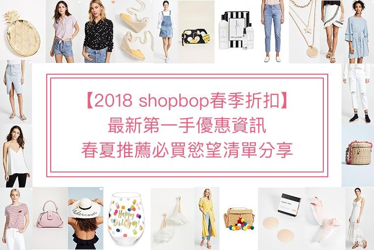 【2018 shopbop春季折扣碼】最低75折,春夏必買慾望清單分享
