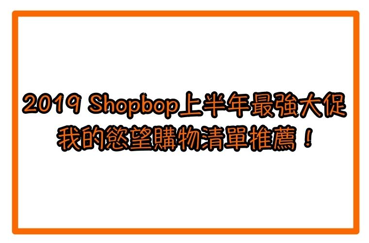【2019最新折扣優惠】Shopbop上半年最棒折扣力度的大促來囉~快看我的慾望購物清單