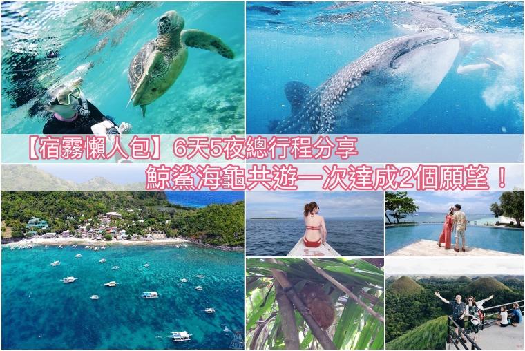 受保護的文章:【宿霧懶人包】6天5夜總行程分享,鯨鯊海龜共遊一次達成2個願望!