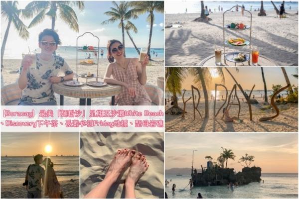 【Boracay】最美「麵粉沙」星期五沙灘White Beach、Discovery下午茶、長灘必拍Friday地標、聖母岩礁Willys Rock