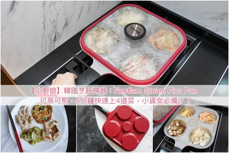 【小廚娘】韓國烹飪神器Neoflam Steam Plus Pan四格鍋,5分鐘一次快速上4道菜,小資女必備!