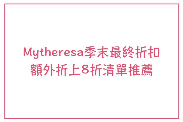 【血拼】Mytheresa最終季末折扣,折上8折最低到48折,快來挖寶啊!