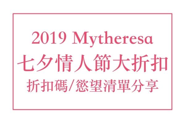 【慾望清單】2019Mytheresa七夕情人節大折扣,優惠超殺趕快搶啊!
