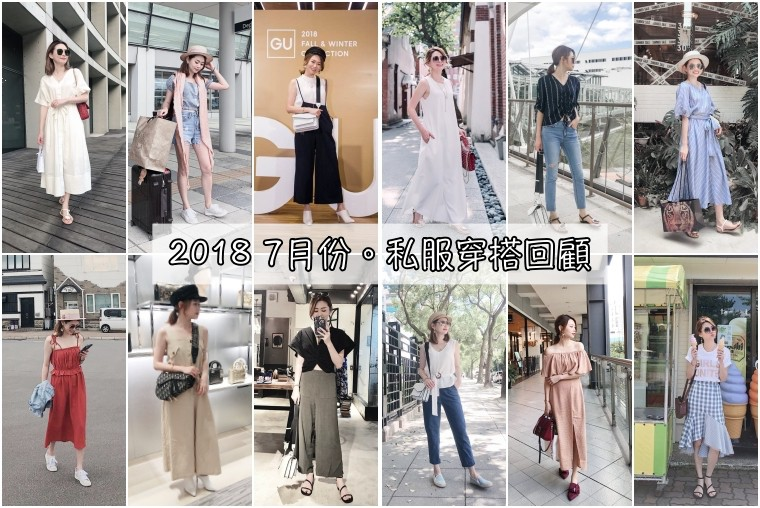 【私服穿搭回顧】7月2018,回歸優雅女人味的盛夏