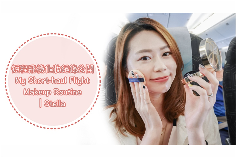 【彩妝影音】短程飛機化妝紀錄公開,到底哪些好物適合飛機上化妝使用?!