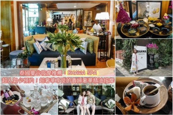 【最新曼谷按摩SPA推薦】Bhawa Spa,奢華貴婦般享受超舒服啊!(近BTS Phloen Chit站)