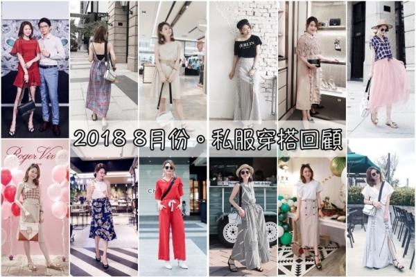 【私服穿搭回顧】8月2018,這個月喜歡穿美美裙裝~