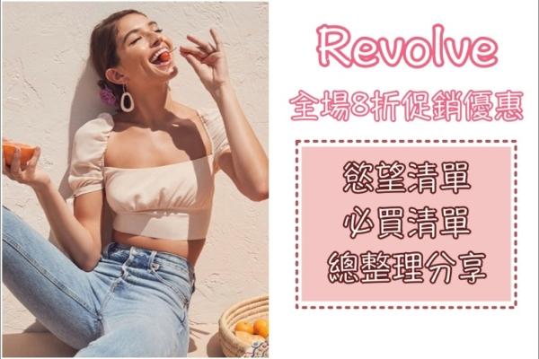 【REVOLVE折扣碼】全場八折,必買慾望購物清單分享