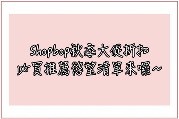 【2018 Shopbop秋季折扣大促】最低75折,秋季必買慾望清單推薦