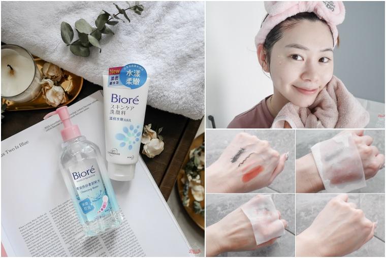 【卸粧洗臉】真美肌養成第一步,Bioré洗臉卸粧,溫和保濕好舒服啊!