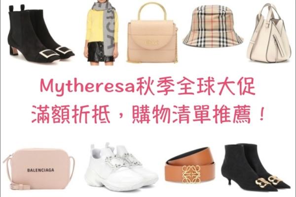【購物清單推薦】Mytheresa全球秋季大促,滿額現折,最低84折唷