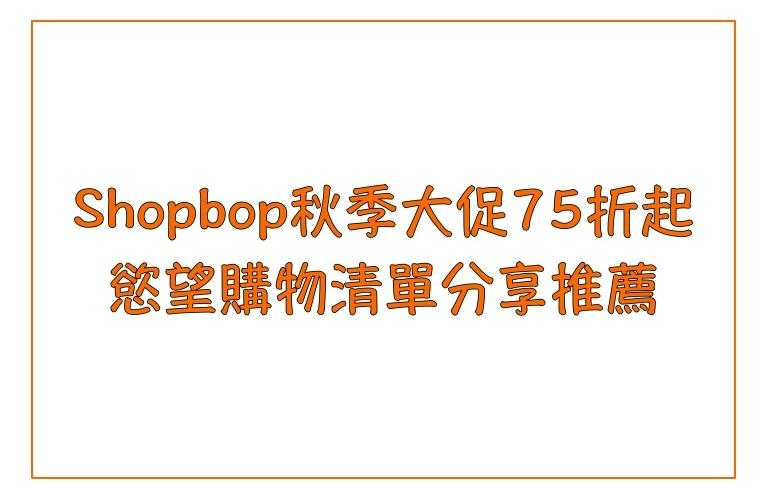 【2019 Shopbop秋季大促】低至75折,我的秋冬必買慾望清單推薦