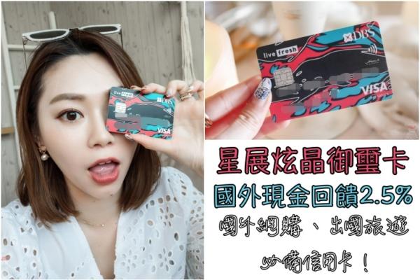 【信用卡推薦】星展炫晶御璽卡,國外現金回饋2.5%,海外購物、旅遊必備!