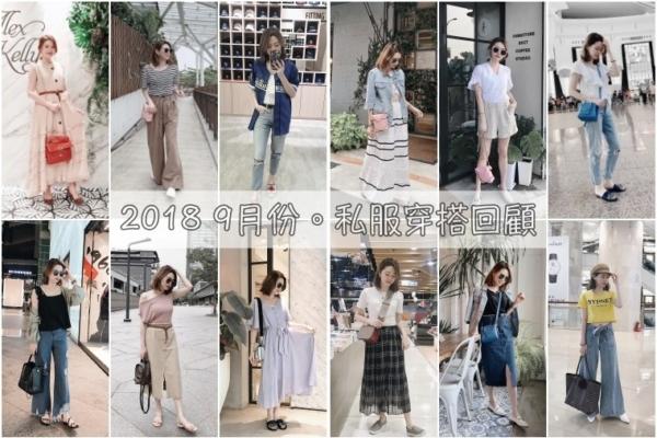 【私服穿搭回顧】9月2018,早秋薄外套們預備備!!