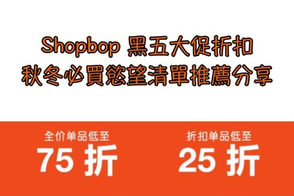 【2018 Shopbop黑五大促】最低75折,我的冬季必買慾望清單推薦